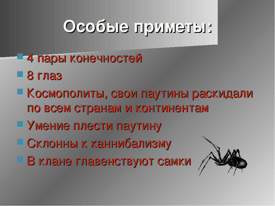 Особые приметы: 4 пары конечностей 8 глаз Космополиты, свои паутины раскидали...
