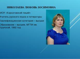 НИКОЛАЕВА ЛЮБОВЬ ЗОСИМОВНА МОУ «Коркатовский лицей» Учитель русского языка и