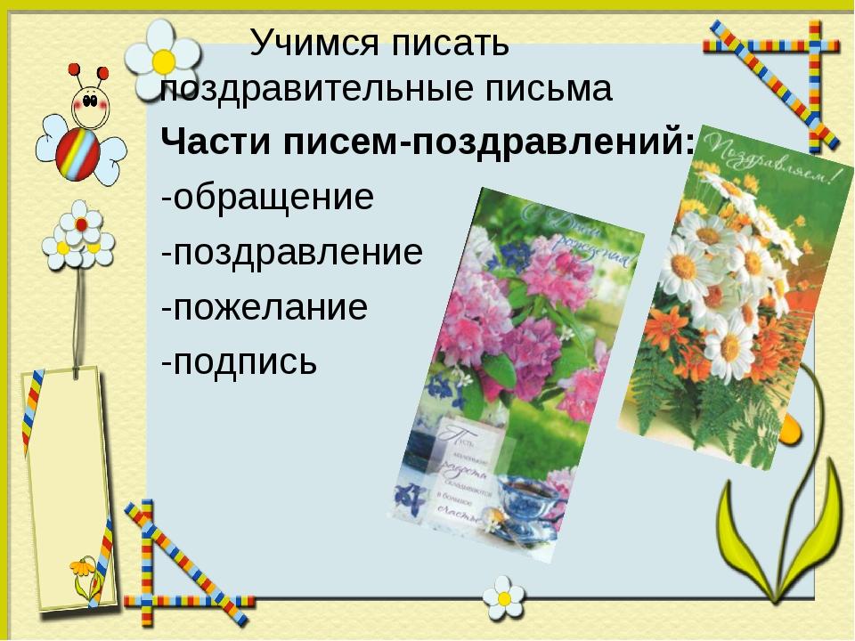 Как писать поздравительной открытки, картинки поздравлением мае