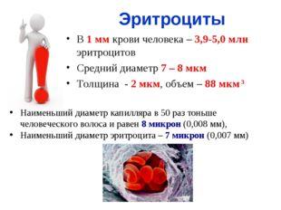 В 1 мм крови человека – 3,9-5,0 млн эритроцитов Средний диаметр 7 – 8 мкм Тол