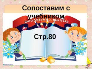 Сопоставим с учебником Стр.80