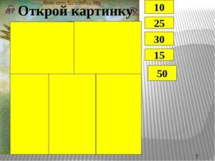 10 25 30 15 50 Открой картинку «Открой картинку», 1 класс, тема: «Состав чис