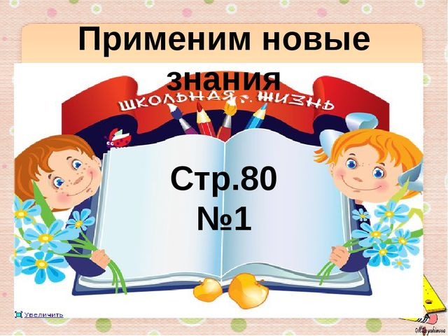 Применим новые знания Стр.80 №1
