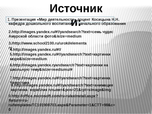 Источники: 3./http://www.school2100.ru/uroki/elementary 2.http://images.yande...