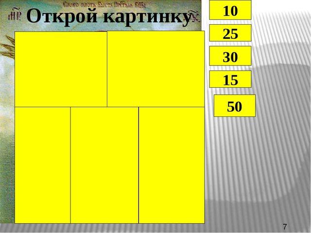 10 25 30 15 50 Открой картинку «Открой картинку», 1 класс, тема: «Состав чис...