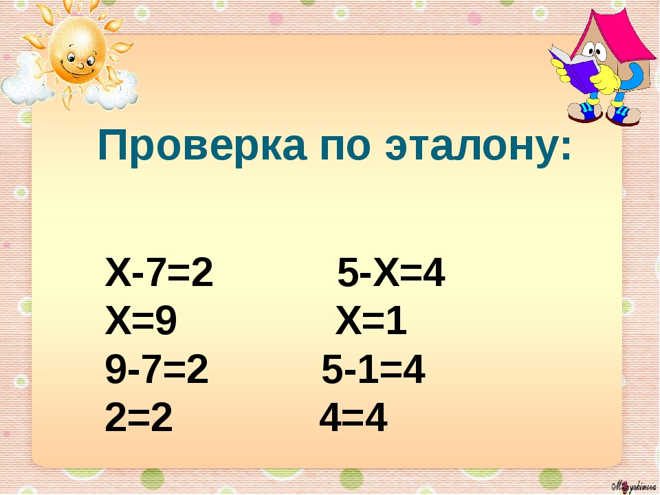 Проверка по эталону: Х-7=2 5-Х=4 Х=9 Х=1 9-7=2 5-1=4 2=2 4=4