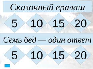 Сказочный ералаш 5 10 15 20 Семь бед — один ответ 5 20 15 10