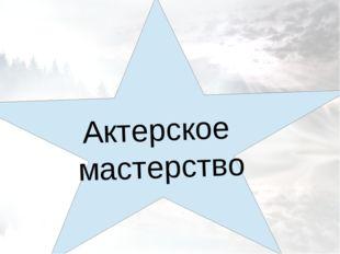 Актерское мастерство