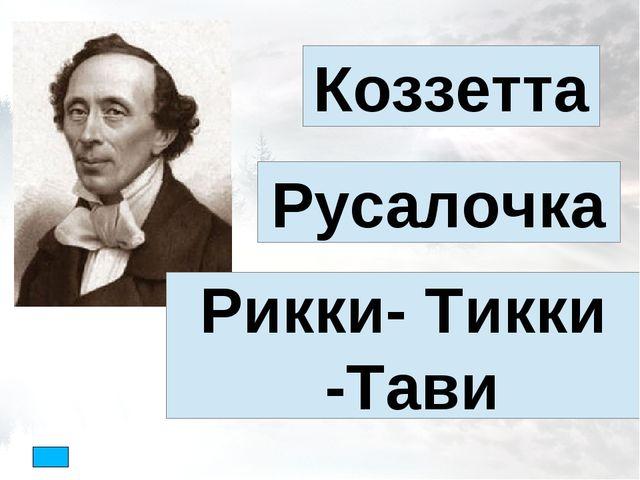 Коззетта Рикки- Тикки -Тави Русалочка