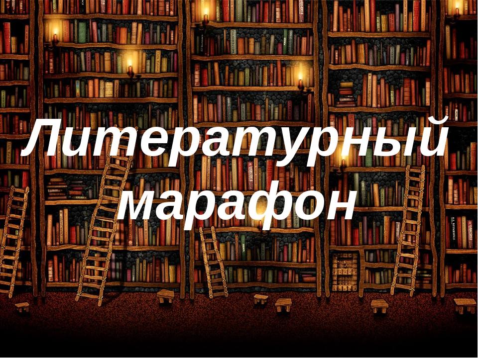 Литературный марафон
