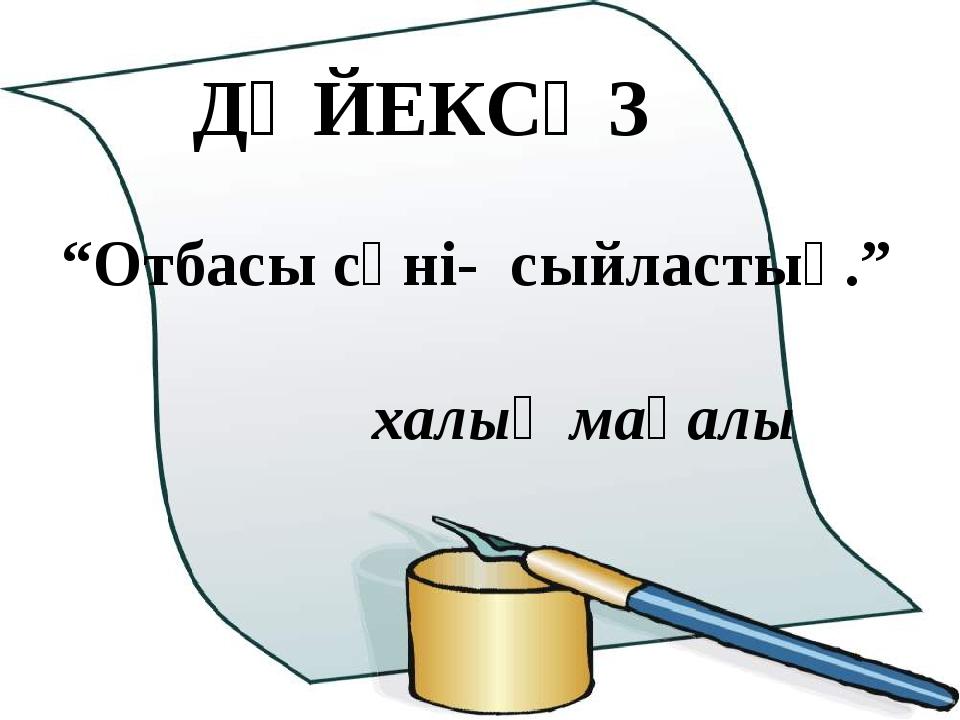 """ДӘЙЕКСӨЗ """"Отбасы сәні- сыйластық."""" халық мақалы"""