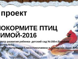 проект ПОКОРМИТЕ ПТИЦ ЗИМОЙ-2016 МБДОУ «Центр развития ребенка- детский сад №