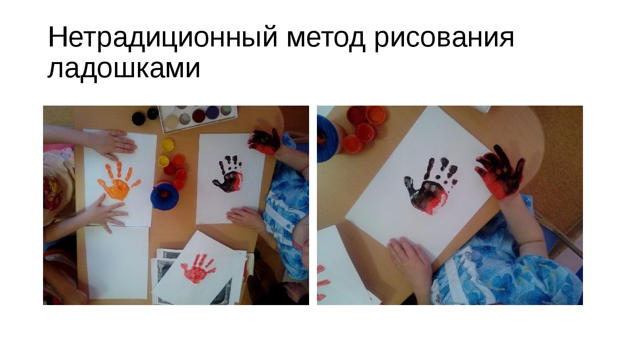 Нетрадиционный метод рисования ладошками