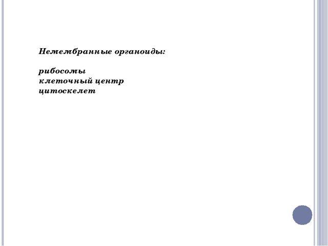 рибосомы 1 — малая субъединица 2 — иРНК 3 — тРИК 4 — аминокислота 5 — большая...