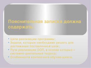 Пояснительная записка должна содержать: Цели реализации программы; Задачи, ко