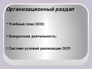 Организационный раздел Учебный план ООО; Внеурочная деятельность; Система ус