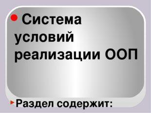 Система условий реализации ООП Раздел содержит: СФГОС ООО конкретизированное