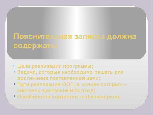 Пояснительная записка должна содержать: Цели реализации программы; Задачи, ко...