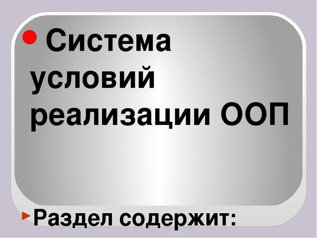 Система условий реализации ООП Раздел содержит: СФГОС ООО конкретизированное...