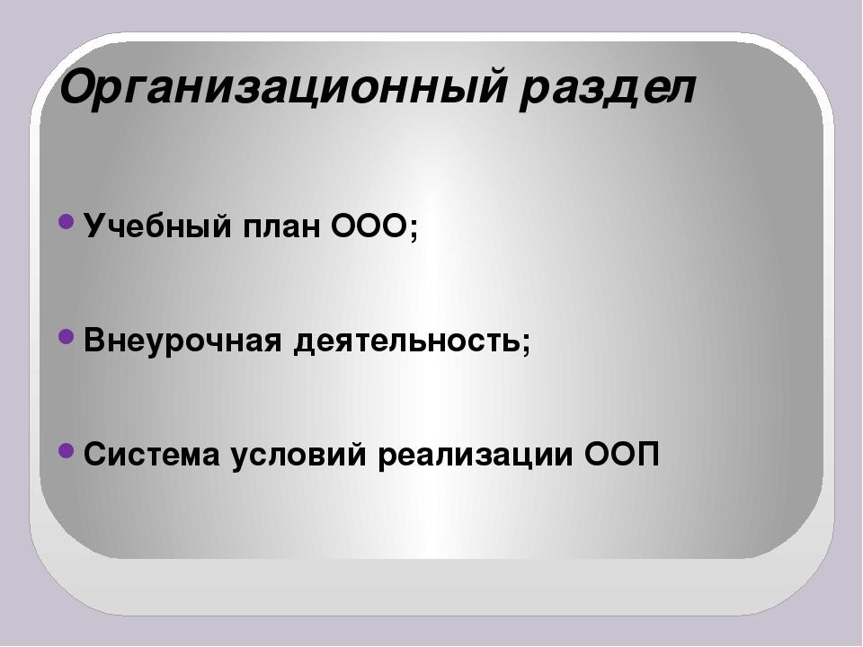 Организационный раздел Учебный план ООО; Внеурочная деятельность; Система ус...