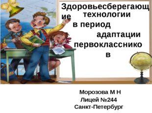 Морозова М Н Лицей №244 Санкт-Петербург технологии в период адаптации первок