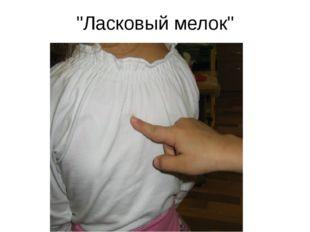 """""""Ласковый мелок"""""""