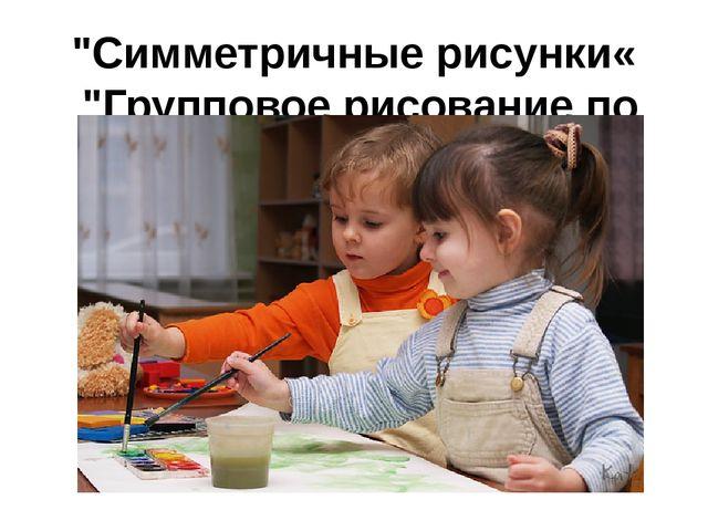 """""""Симметричные рисунки« """"Групповое рисование по кругу"""""""