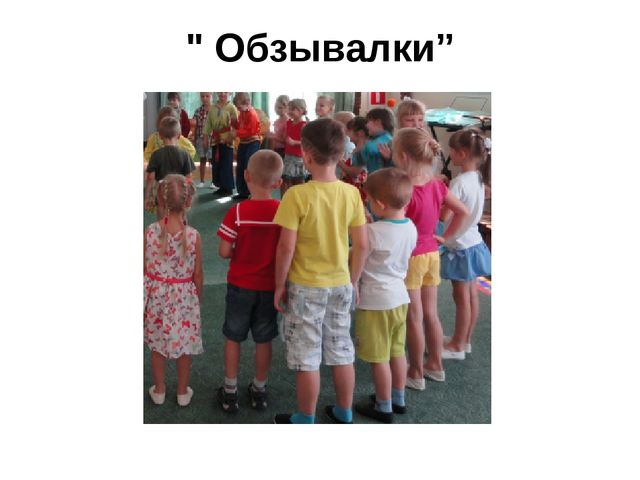 """ Обзывалки"""