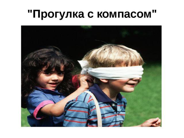"""""""Прогулка с компасом"""""""