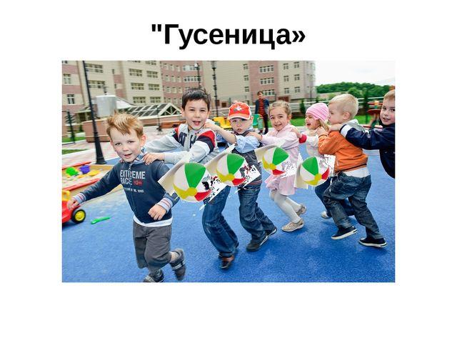 """""""Гусеница»"""