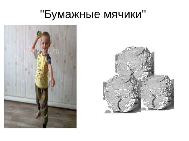 """""""Бумажные мячики"""""""