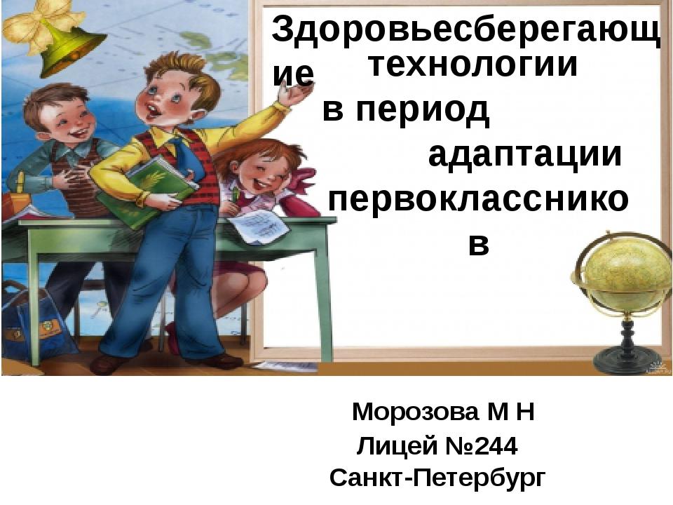 Морозова М Н Лицей №244 Санкт-Петербург технологии в период адаптации первок...