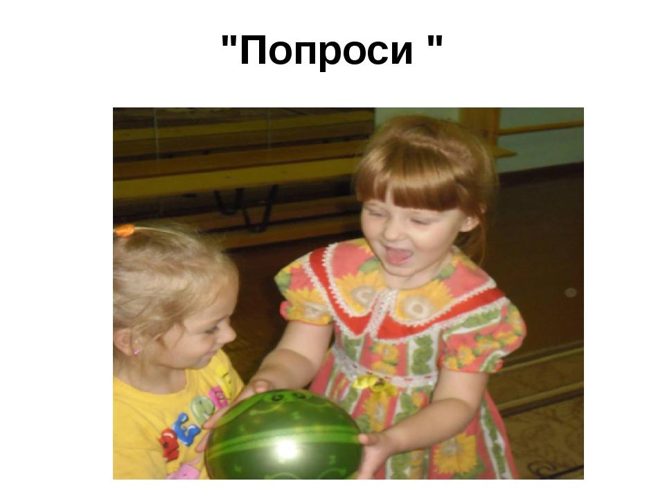 """""""Попроси """""""