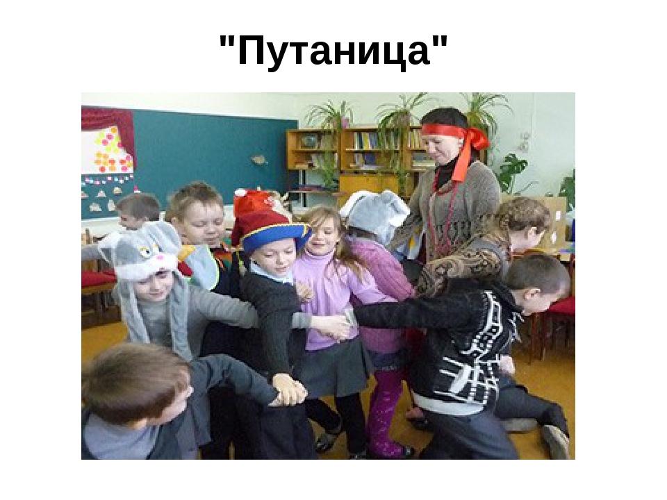 """""""Путаница"""""""