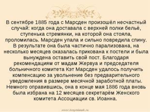 В сентябре 1885 года с Марсден произошёл несчастный случай: когда она достава
