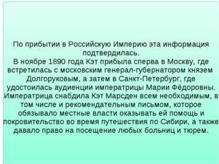 По прибытии в Российскую Империю эта информация подтвердилась. В ноябре 1890