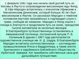 1 февраля 1891 года она начала свой долгий путь из Москвы в Якутск в сопровож
