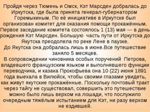 Пройдя через Тюмень и Омск, Кэт Марсден добралась до Иркутска, где была приня