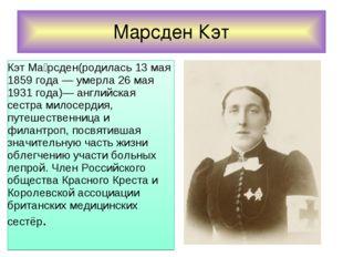 Марсден Кэт Кэт Ма́рсден(родилась 13 мая 1859 года — умерла 26 мая 1931 года)