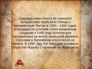 Широкую известность ей принесло путешествие через всю Сибирь к прокажённым Як