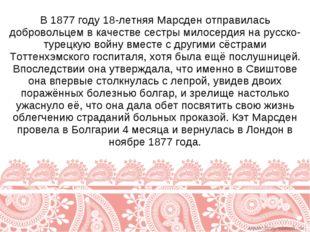 В 1877 году 18-летняя Марсден отправилась добровольцем в качестве сестры мило
