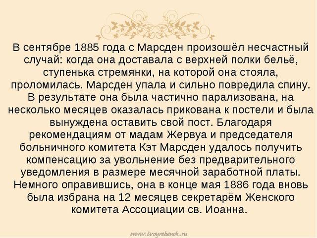 В сентябре 1885 года с Марсден произошёл несчастный случай: когда она достава...