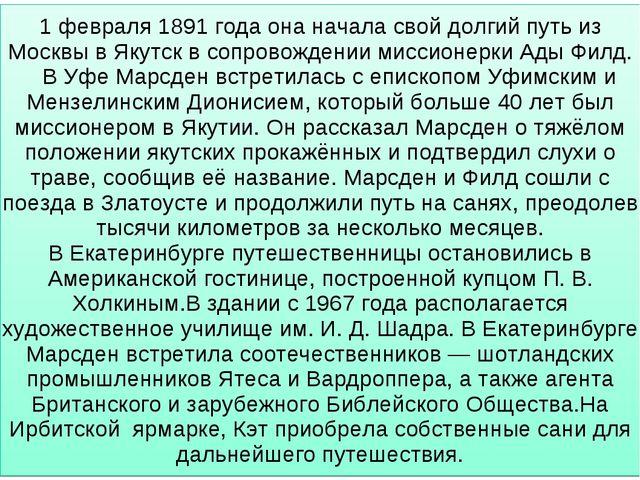 1 февраля 1891 года она начала свой долгий путь из Москвы в Якутск в сопровож...