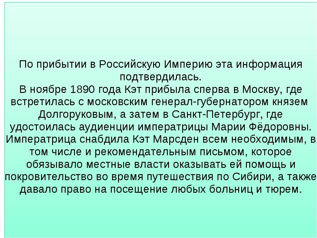 По прибытии в Российскую Империю эта информация подтвердилась. В ноябре 1890...