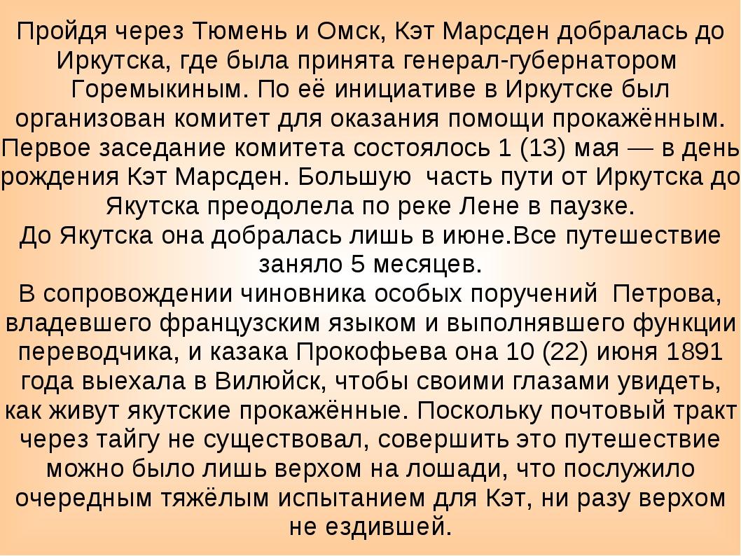 Пройдя через Тюмень и Омск, Кэт Марсден добралась до Иркутска, где была приня...