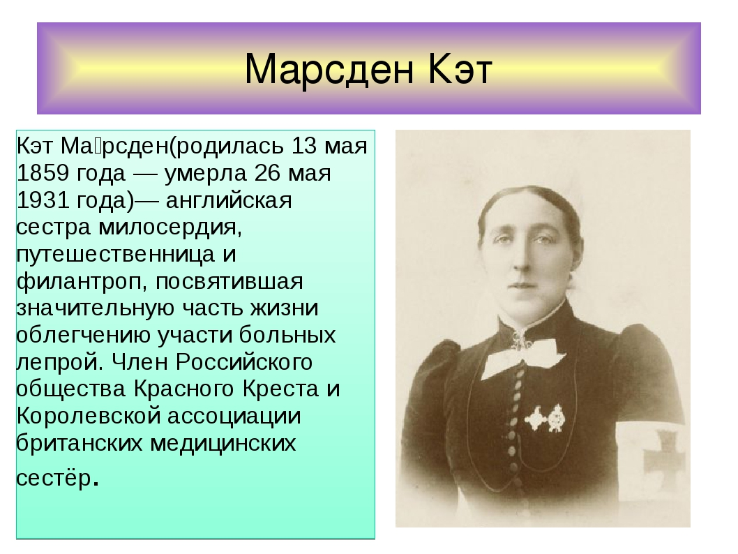 Марсден Кэт Кэт Ма́рсден(родилась 13 мая 1859 года — умерла 26 мая 1931 года)...