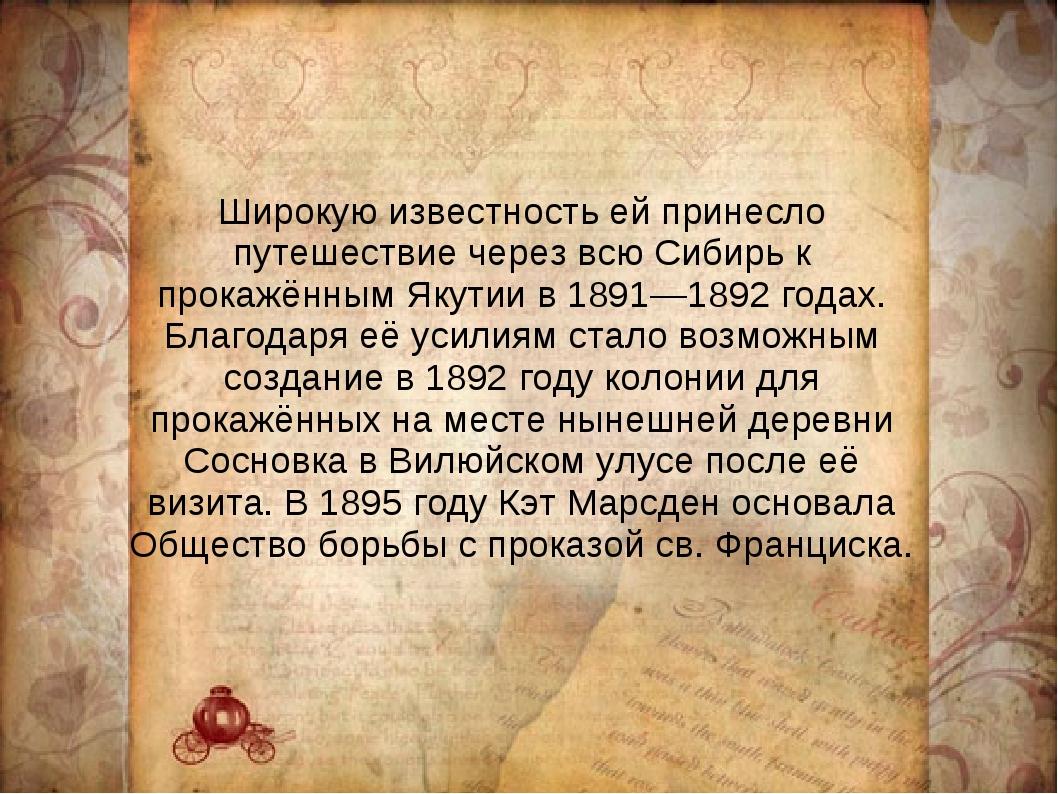 Широкую известность ей принесло путешествие через всю Сибирь к прокажённым Як...