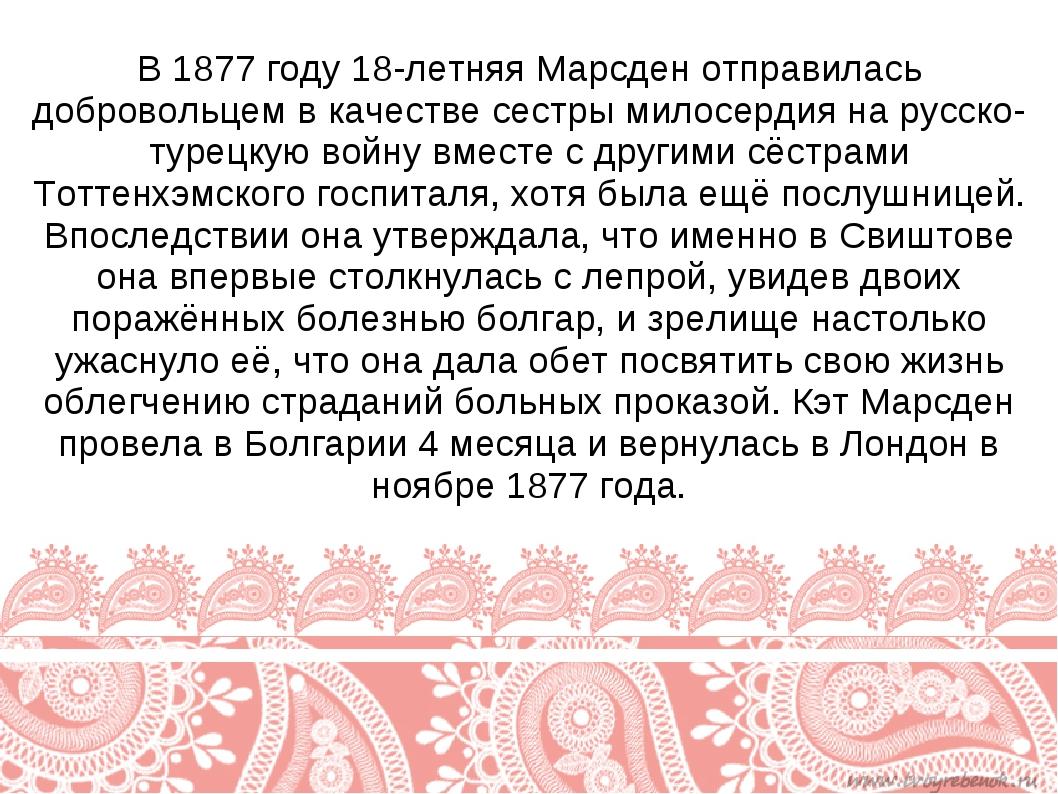 В 1877 году 18-летняя Марсден отправилась добровольцем в качестве сестры мило...