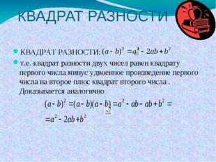 КВАДРАТ РАЗНОСТИ КВАДРАТ РАЗНОСТИ: т.е. квадрат разности двух чисел равен ква