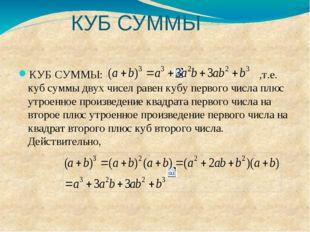 КУБ СУММЫ КУБ СУММЫ: ,т.е. куб суммы двух чисел равен кубу первого числа плюс